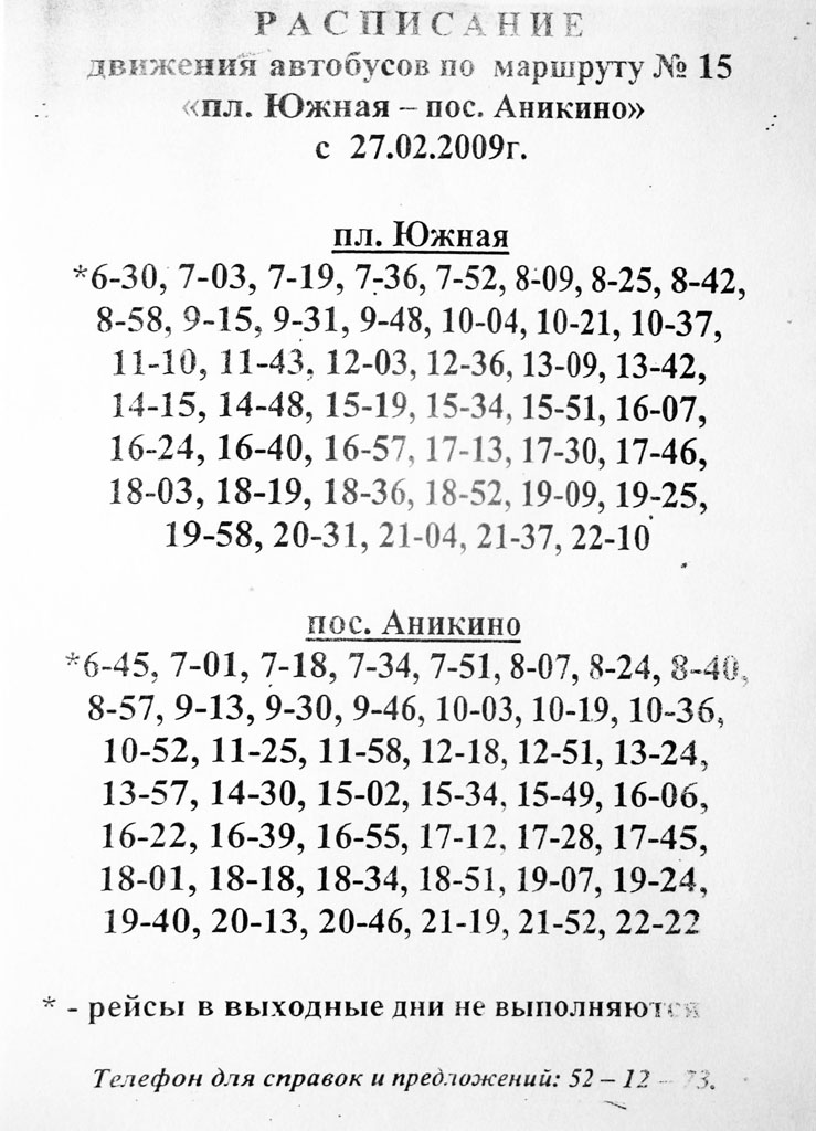 Расписание автобуса №15
